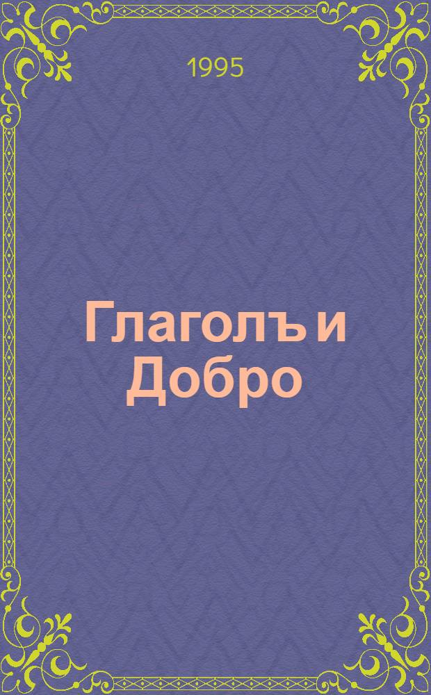 Глаголъ и Добро : Учеб. по лит. для 2-го кл. шк. гуманитар. типа [В 4 ч.]. Ч. 1 : Мифы и предания