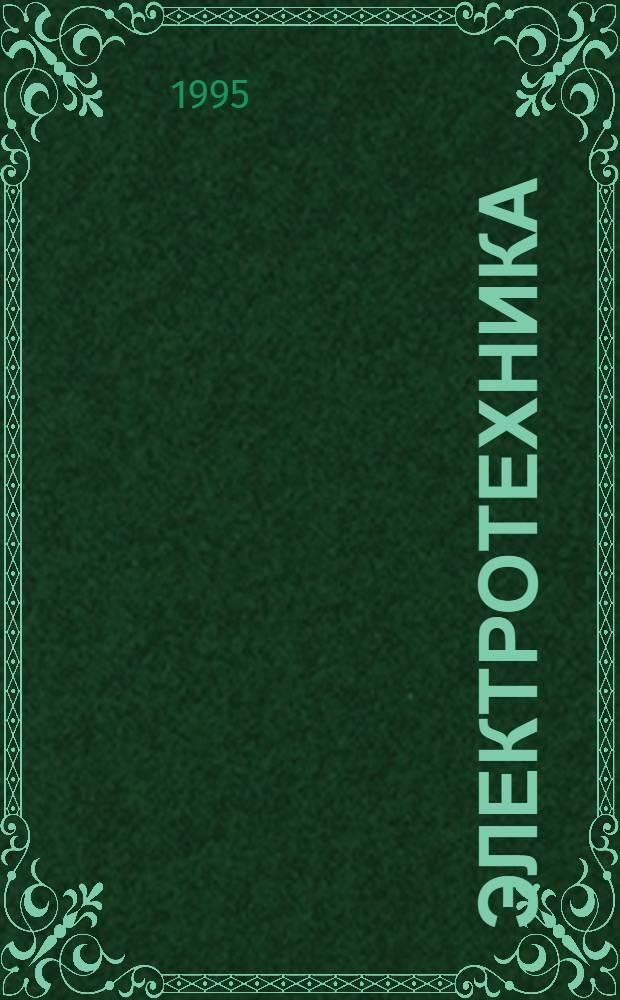 Электротехника : [Учеб. пособие для неэлектротехн. спец. вузов] В 2 кн. Кн. 1