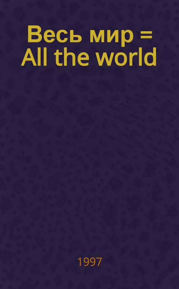 Весь мир = All the world : Журн. путешествий