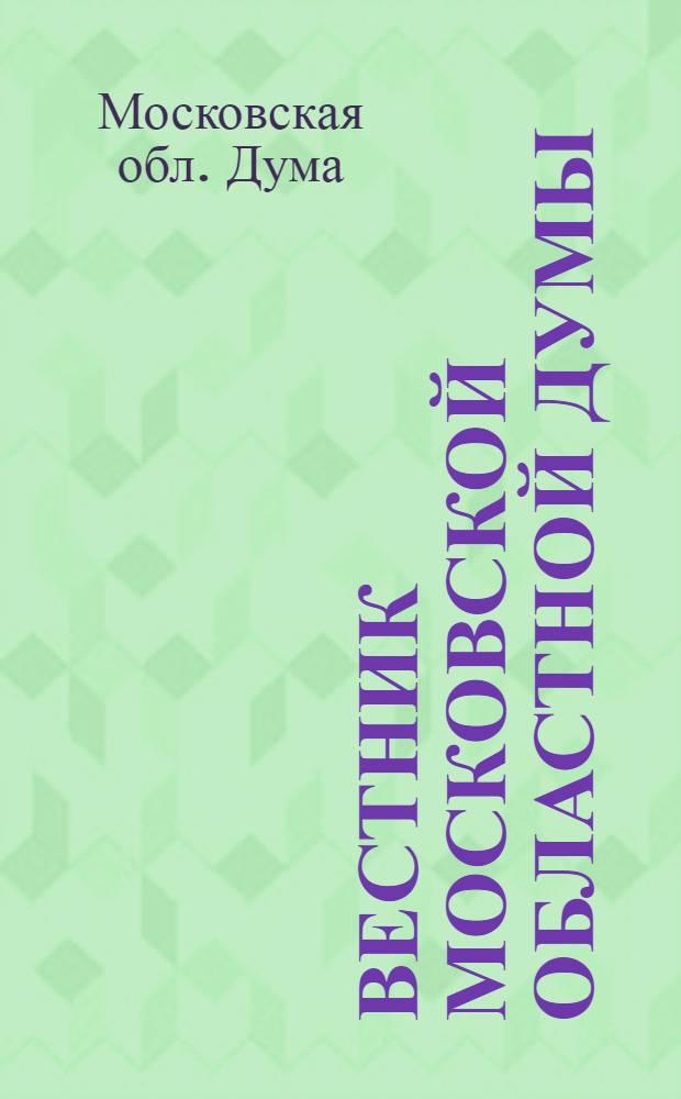 Вестник Московской областной Думы
