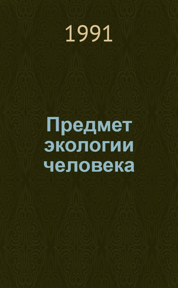 Предмет экологии человека : Сб. науч. тр