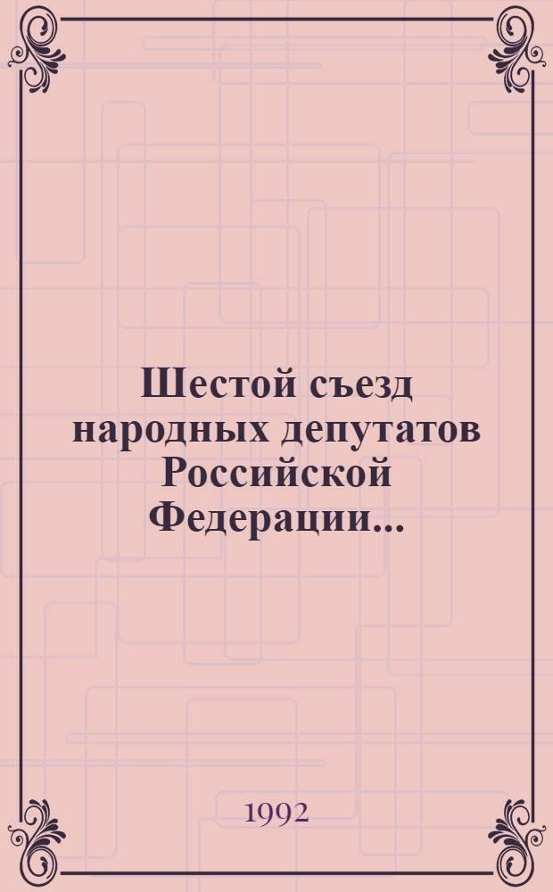 Шестой съезд народных депутатов Российской Федерации.. : Бюллетень ... ...№ 4... 7 апреля 1992 г. : Заседание четвертое (веч.)