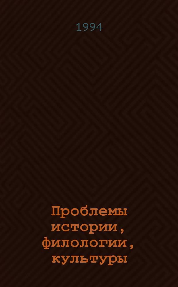 Проблемы истории, филологии, культуры = Journal of historical, philological and cultural studies : Межвуз. сб