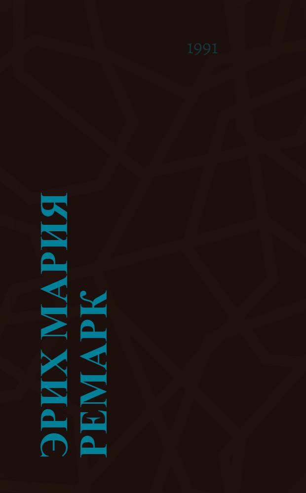 Эрих Мария Ремарк : Перевод