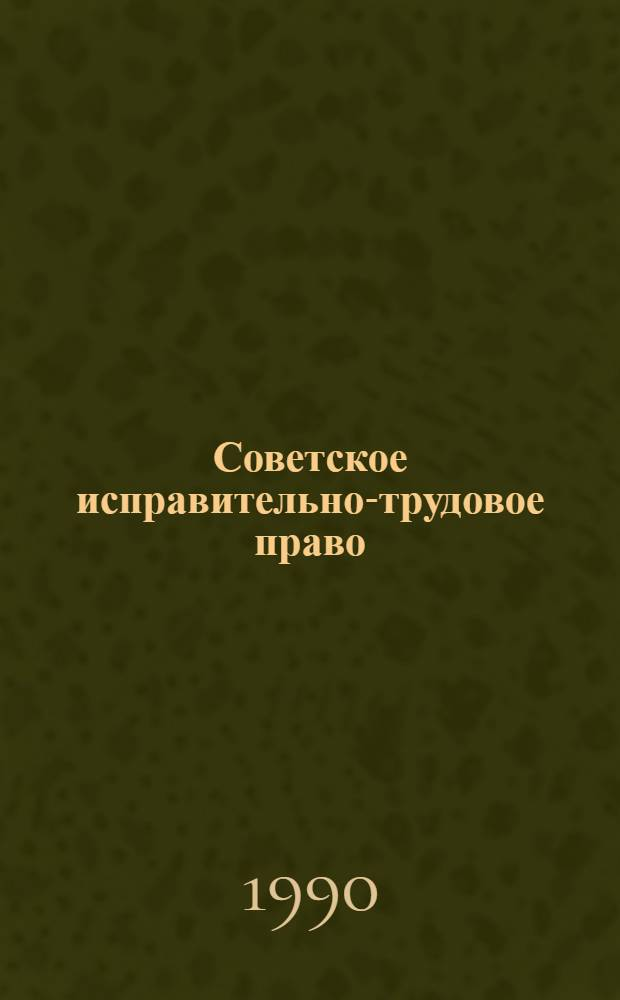 Советское исправительно-трудовое право : Библиогр. справочник (1969-1988 гг.). Ч. 2