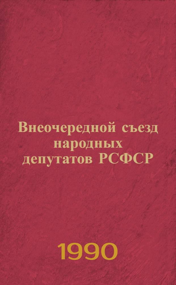 Внеочередной съезд народных депутатов РСФСР : Бюллетень... ... № 6... 29 ноября 1990 г. : Заседание шестое (вечернее)