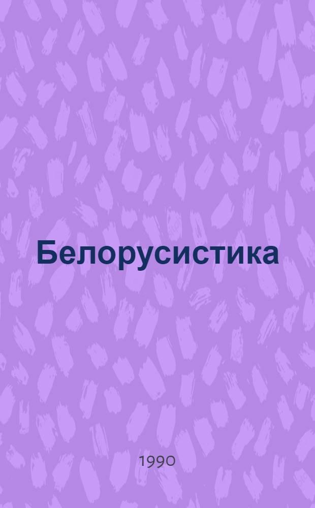 Белорусистика : Реф. сб