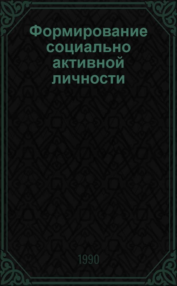 Формирование социально активной личности : Материалы конф