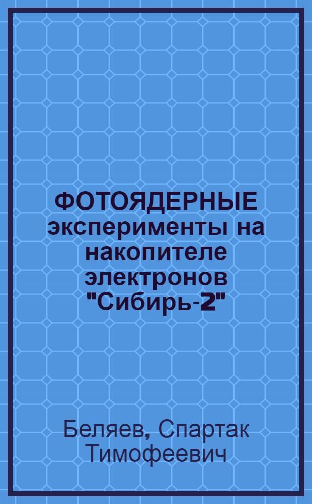 """ФОТОЯДЕРНЫЕ эксперименты на накопителе электронов """"Сибирь-2"""""""