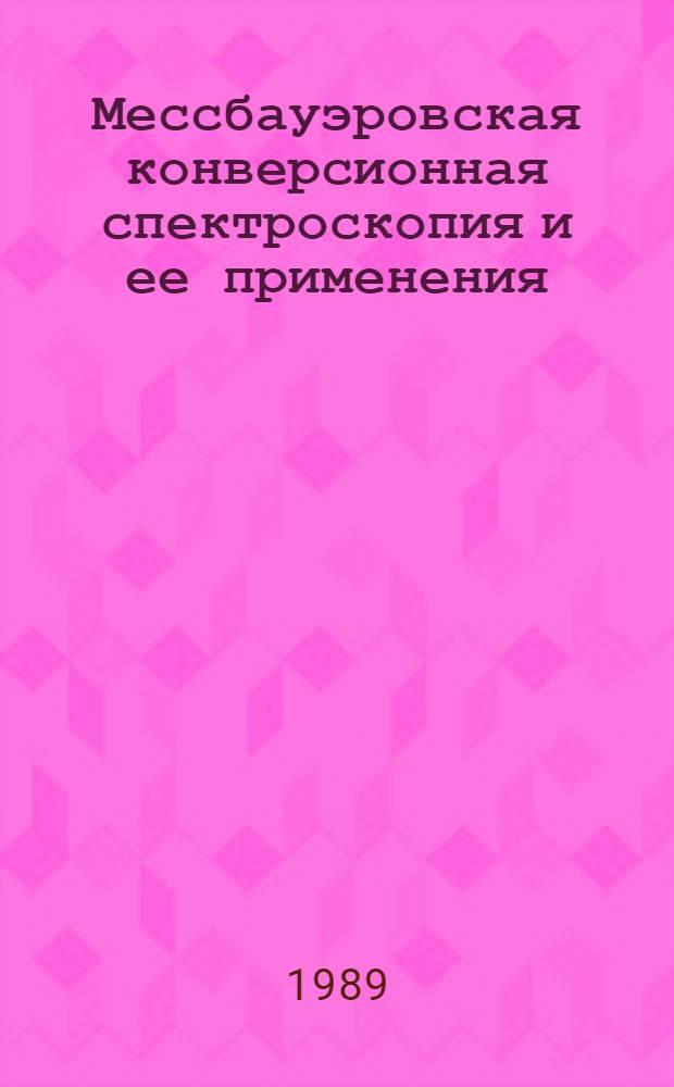 Мессбауэровская конверсионная спектроскопия и ее применения : Учеб. пособие