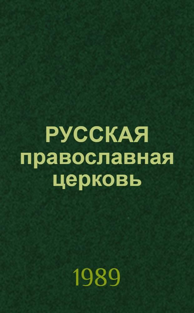РУССКАЯ православная церковь : История и современность : (Метод. рекомендации)
