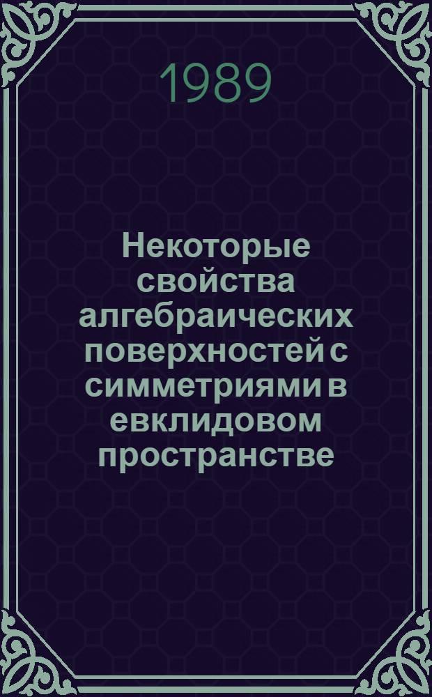 Некоторые свойства алгебраических поверхностей с симметриями в евклидовом пространстве : Автореф. дис. на соиск. учен. степ. канд. физ.-мат. наук : (01.01.04)