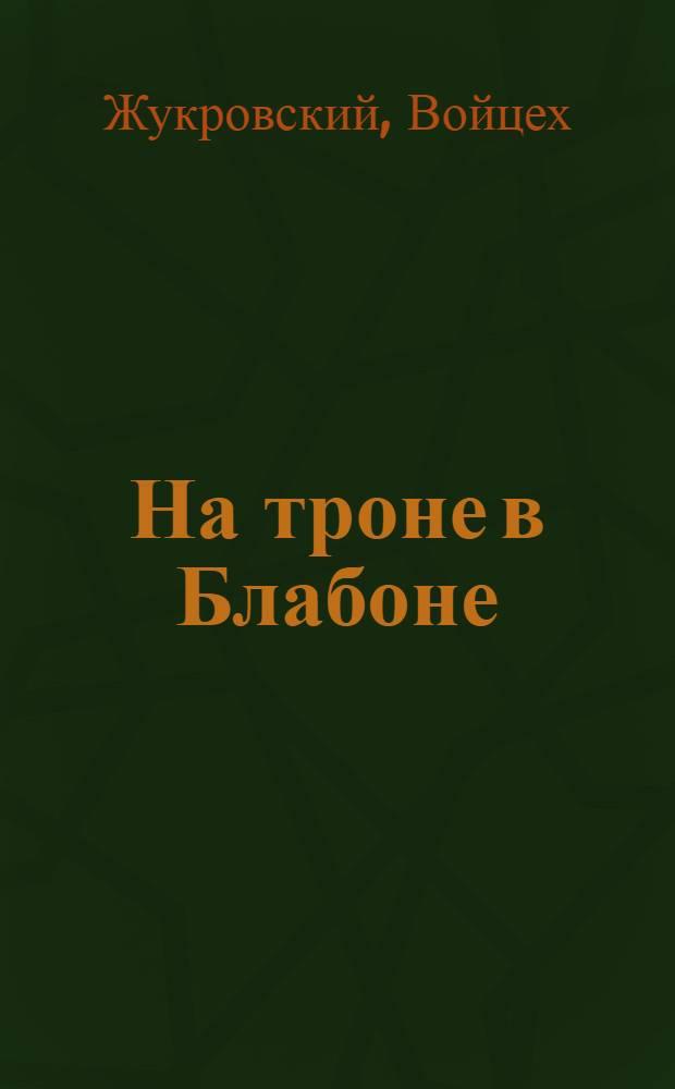 На троне в Блабоне : Сказ, рассказы : Пер. с польского