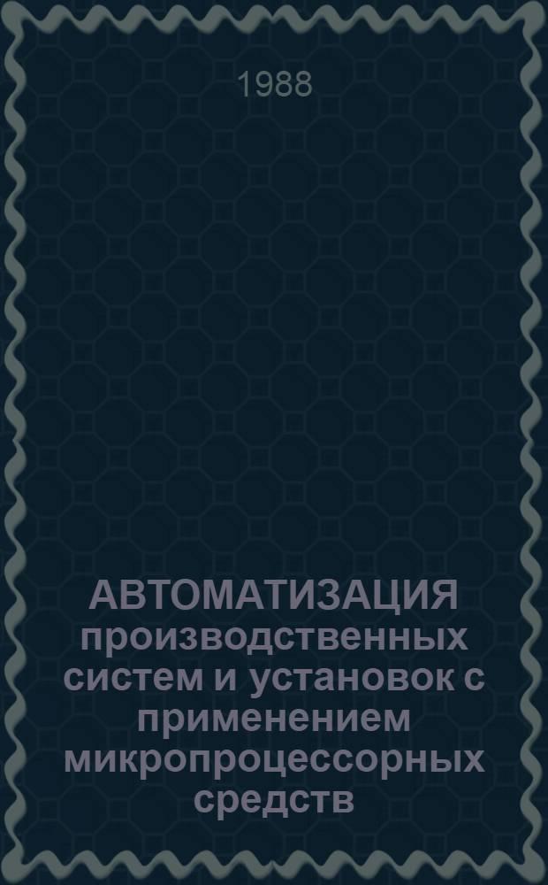 АВТОМАТИЗАЦИЯ производственных систем и установок с применением микропроцессорных средств : Сб. ст.