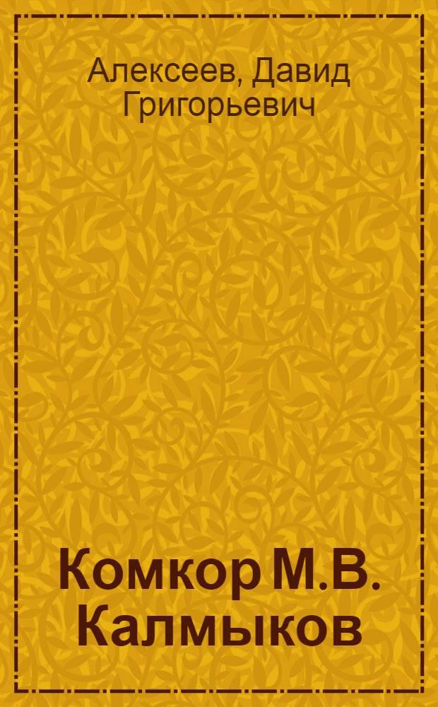 Комкор М.В. Калмыков : (документальная повесть)