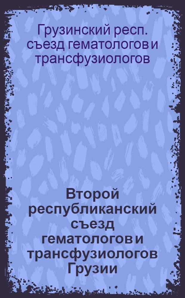 Второй республиканский съезд гематологов и трансфузиологов Грузии (14-16 октября 1988 г., г. Боржоми) : Тез. докл
