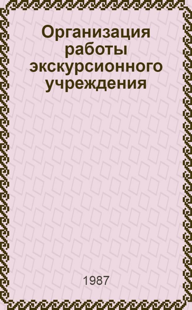 Организация работы экскурсионного учреждения : Учеб. пособие