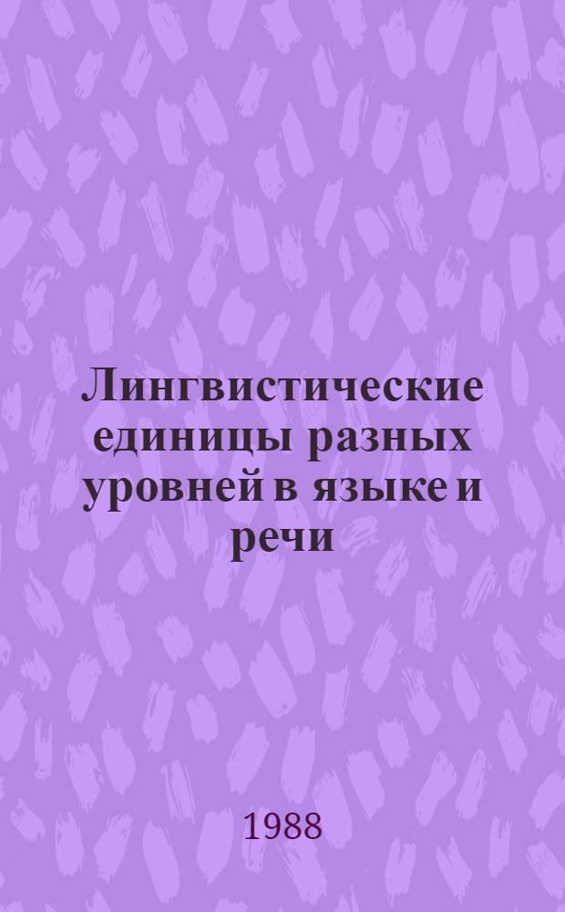 Лингвистические единицы разных уровней в языке и речи : Сб. науч. тр