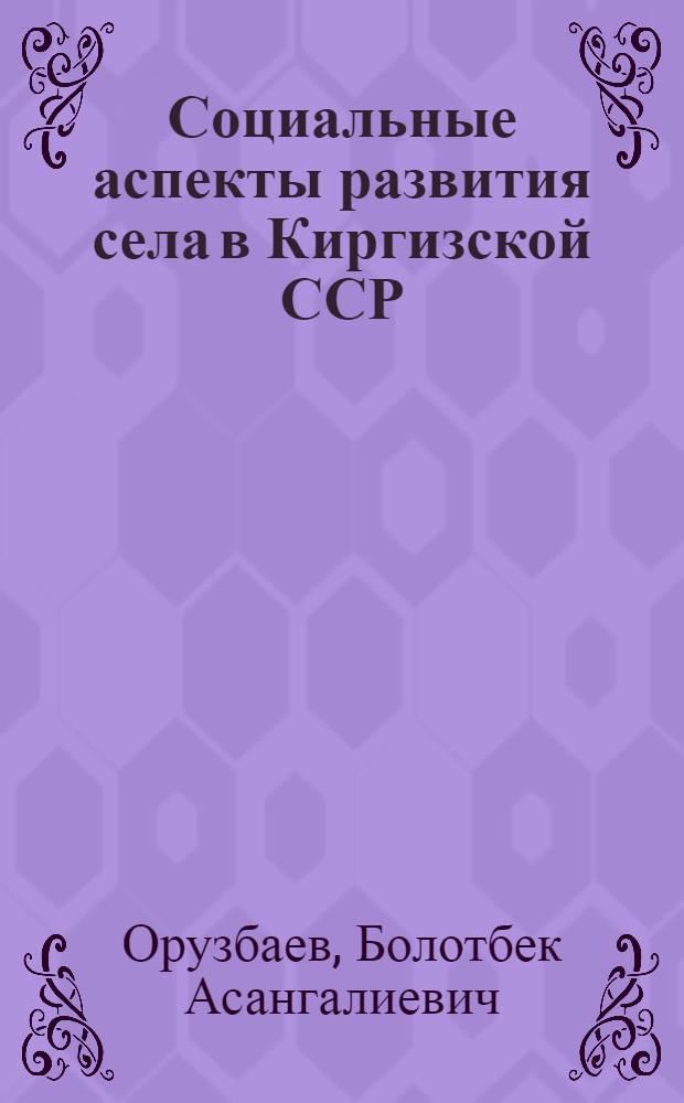 Социальные аспекты развития села в Киргизской ССР