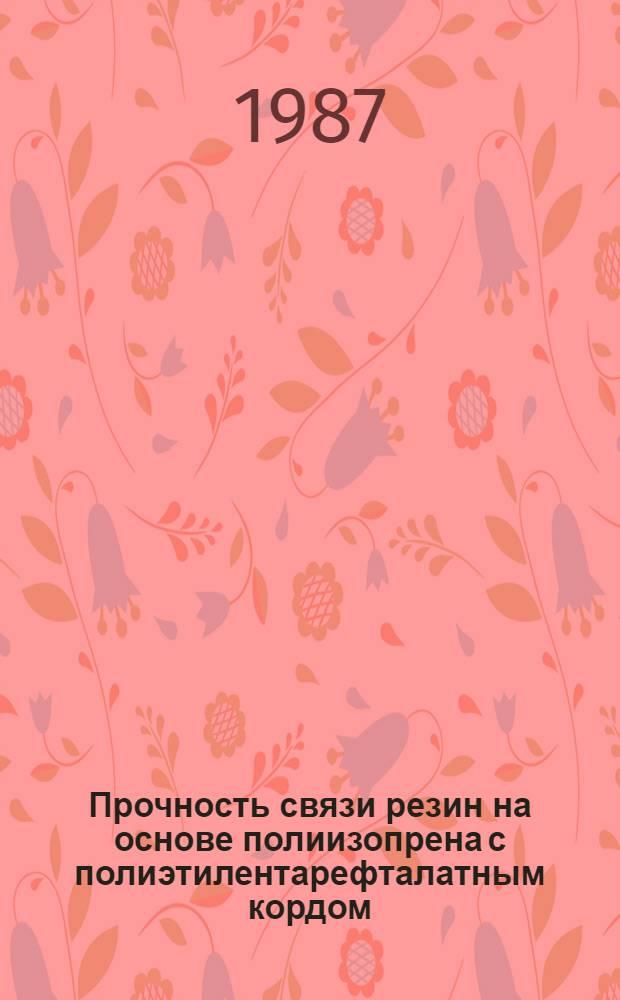 Прочность связи резин на основе полиизопрена с полиэтилентарефталатным кордом : Автореф. дис. на соиск. учен. степ. канд. техн. наук : (05.17.12)