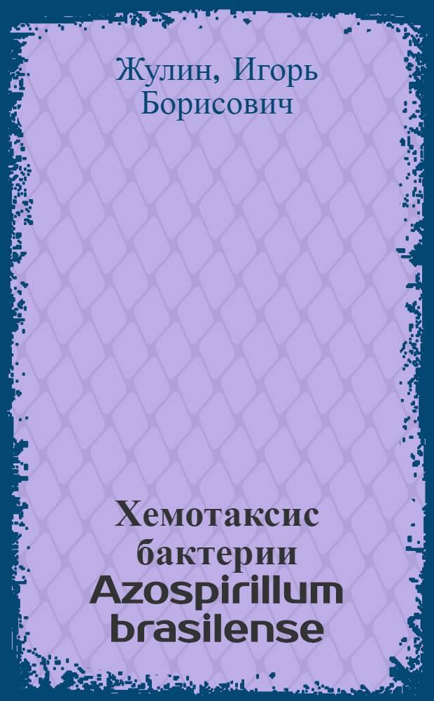 Хемотаксис бактерии Azospirillum brasilense : Автореф. дис. на соиск. учен. степ. канд. биол. наук : (03.00.07)
