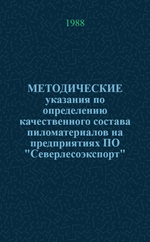 """МЕТОДИЧЕСКИЕ указания по определению качественного состава пиломатериалов на предприятиях ПО """"Северлесоэкспорт"""""""