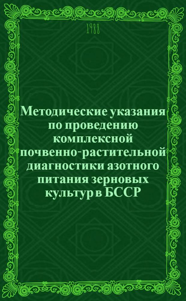 Методические указания по проведению комплексной почвенно-растительной диагностики азотного питания зерновых культур в БССР