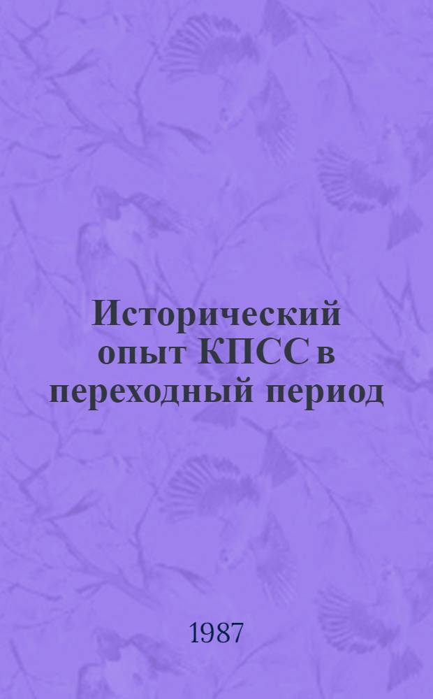 Исторический опыт КПСС в переходный период : Учеб. пособие