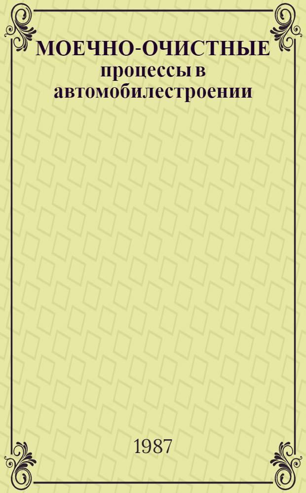 МОЕЧНО-ОЧИСТНЫЕ процессы в автомобилестроении : Сб. ст.