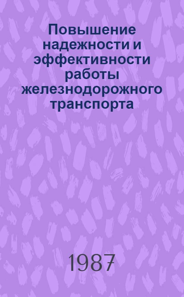 Повышение надежности и эффективности работы железнодорожного транспорта : Тез. конф., посвящ. 70-летию Великого Октября (10-13 нояб. 1987 г.)