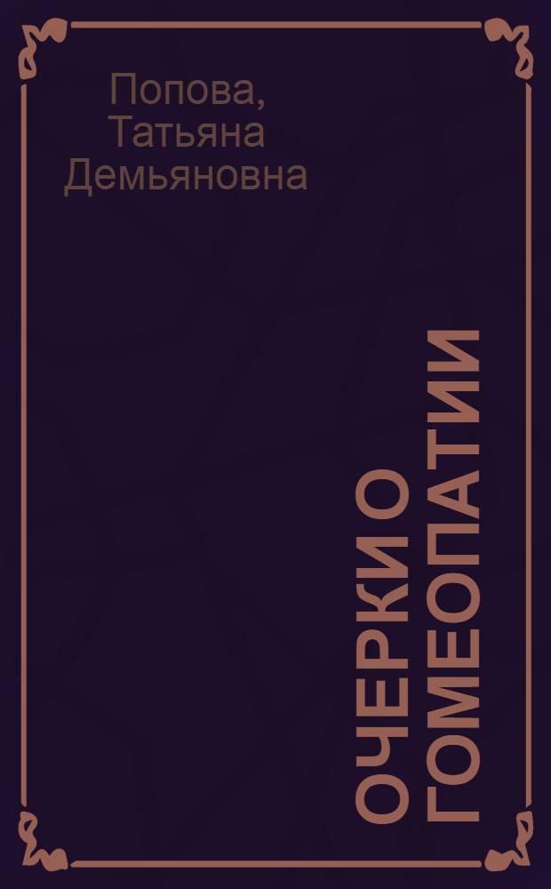 Очерки о гомеопатии : Записки врача-гомеопата
