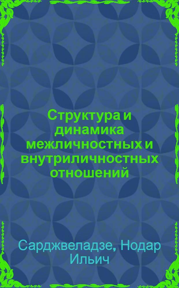 Структура и динамика межличностных и внутриличностных отношений : Автореф. дис. на соиск. учен. степ. д-ра психол. наук : (19.00.05)
