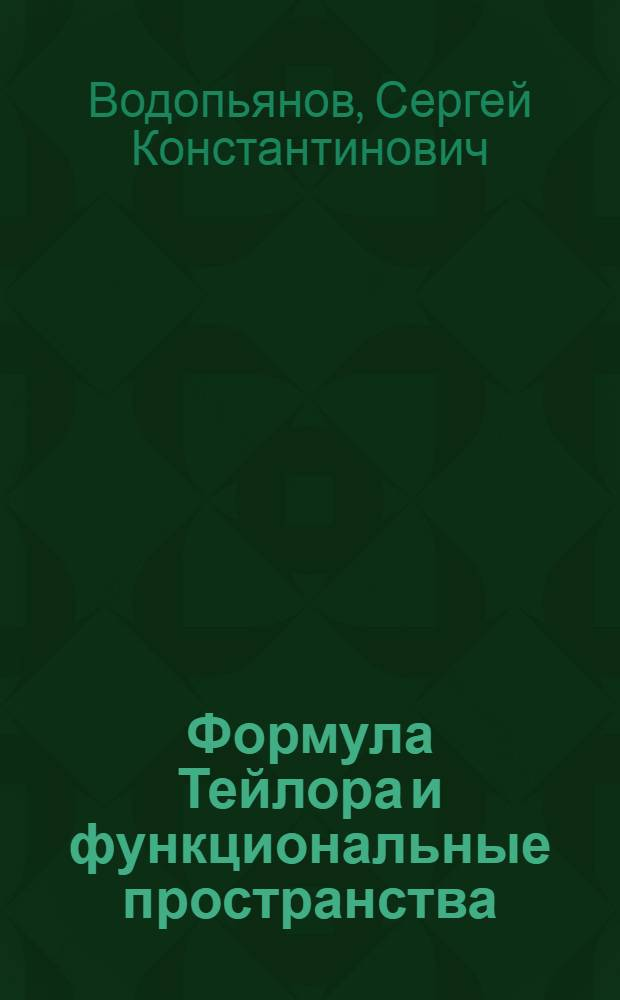 Формула Тейлора и функциональные пространства : Учеб. пособие
