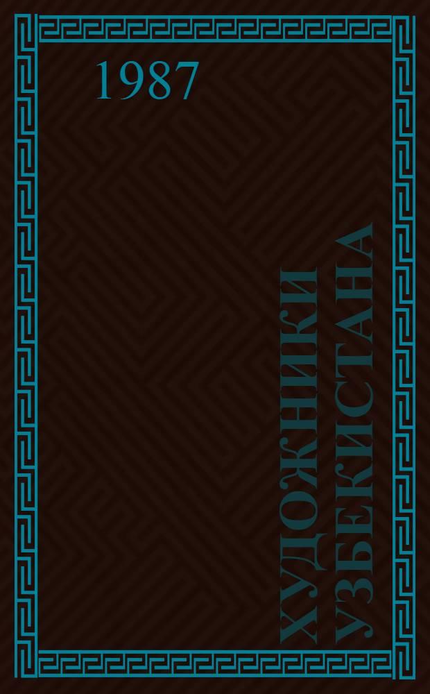 Художники Узбекистана : Живопись, графика, скульптура : Кат. выст