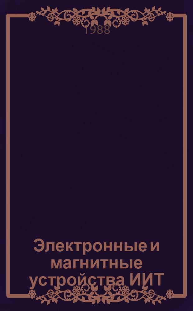 Электронные и магнитные устройства ИИТ : Учеб. пособие