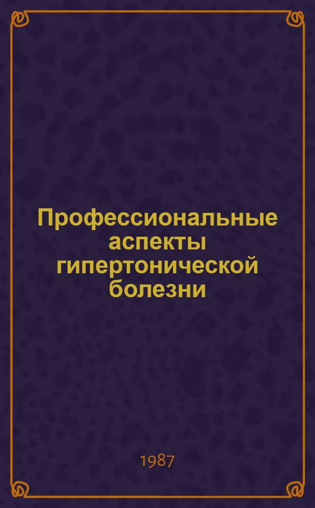 Профессиональные аспекты гипертонической болезни : Учеб. пособие