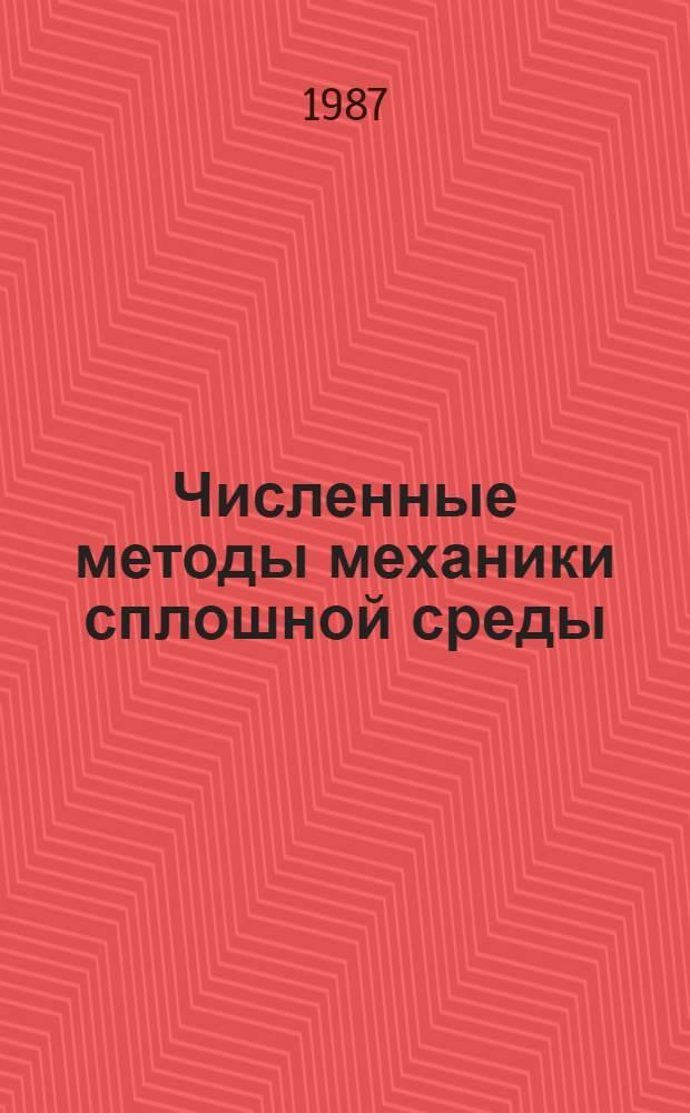 Численные методы механики сплошной среды : Тез. докл. шк. молодых ученых (Шушенское, 28.05 - 03.06 1987 г.)