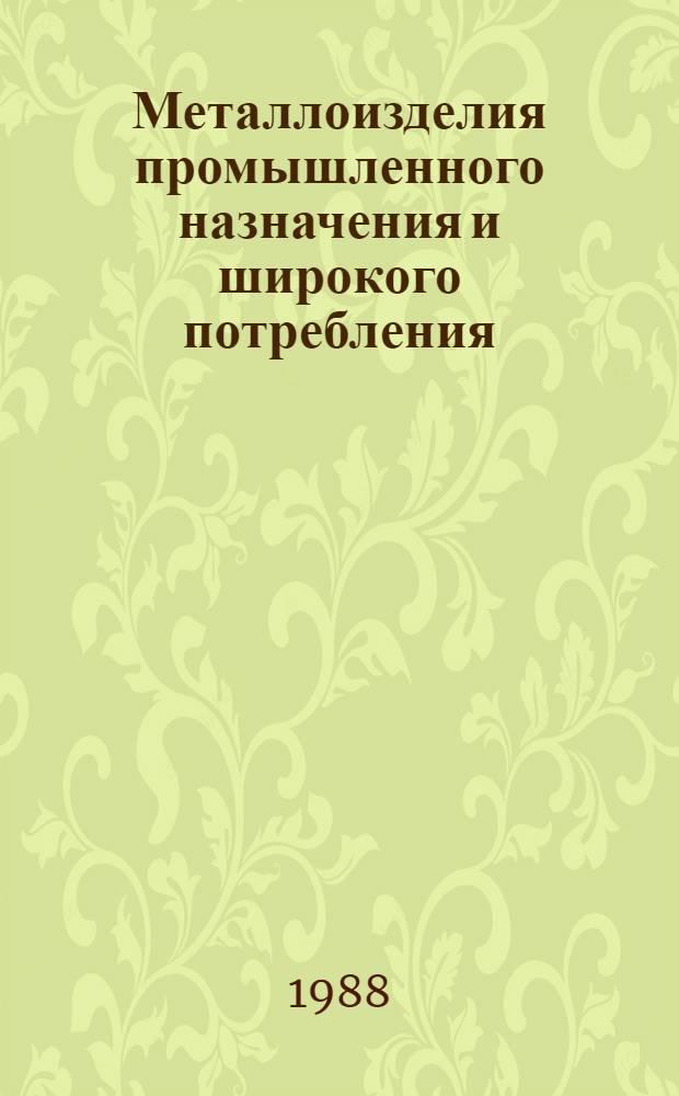 Металлоизделия промышленного назначения и широкого потребления : Изм. и доп. Вып. 5