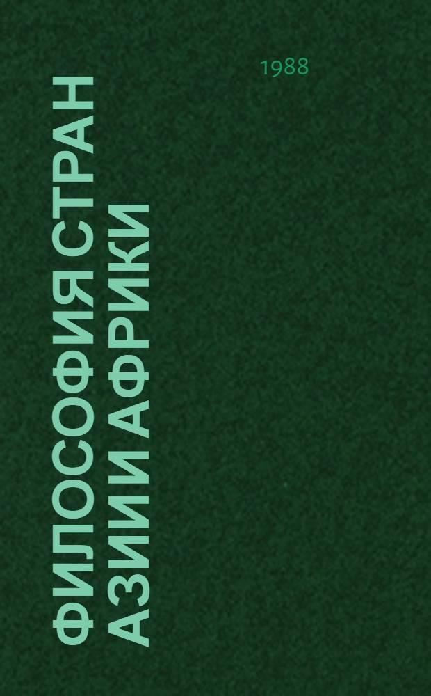 Философия стран Азии и Африки: проблемы новейшей историографии : Сб. ст.