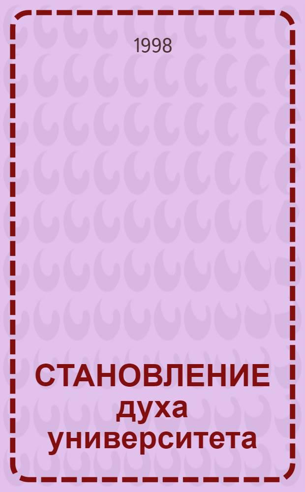 СТАНОВЛЕНИЕ духа университета = Forming of the spirit of university : Сб. ст.