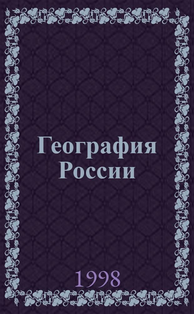 География России : Энцикл
