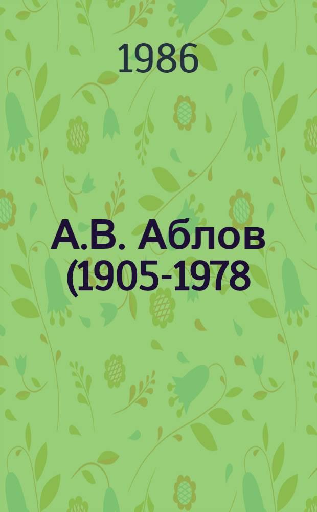 А.В. Аблов (1905-1978) : Ученый-химик