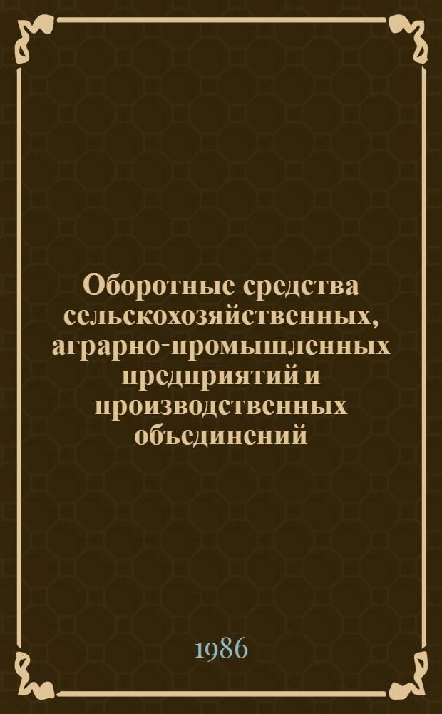 Оборотные средства сельскохозяйственных, аграрно-промышленных предприятий и производственных объединений