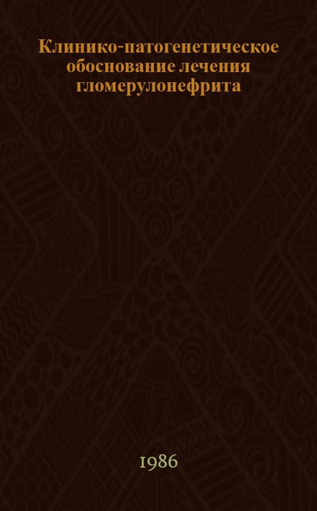 Клинико-патогенетическое обоснование лечения гломерулонефрита : Автореф. дис. на соиск. учен. степ. д-ра мед. наук : (14.00.05)