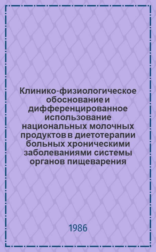 Клинико-физиологическое обоснование и дифференцированное использование национальных молочных продуктов в диетотерапии больных хроническими заболеваниями системы органов пищеварения : (Клинико-эксперим. исслед.) : Автореф. дис. на соиск. учен. степ. д-ра мед. наук : (14.00.05)