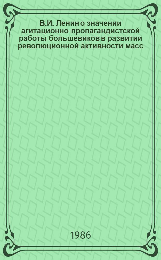 В.И. Ленин о значении агитационно-пропагандистской работы большевиков в развитии революционной активности масс (1910-1914 гг.) : Межвуз. сб