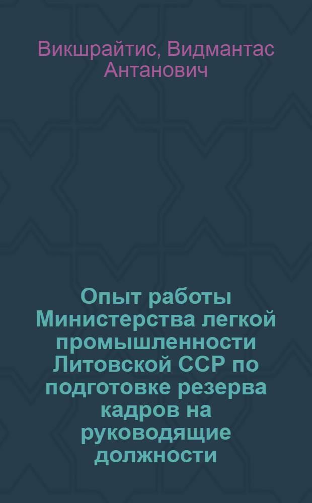 Опыт работы Министерства легкой промышленности Литовской ССР по подготовке резерва кадров на руководящие должности : Аналит. обзор