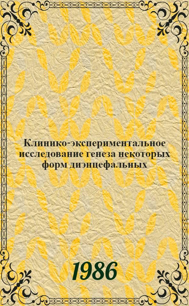 Клинико-экспериментальное исследование генеза некоторых форм диэнцефальных (гипоталамических) пароксизмов : Автореф. дис. на соиск. учен. степ. канд. мед. наук : (14.00.13; 14.00.16)