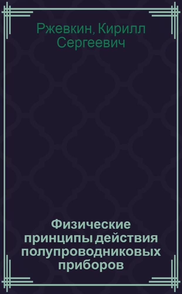 Физические принципы действия полупроводниковых приборов : Учеб. пособие для физ. спец. вузов