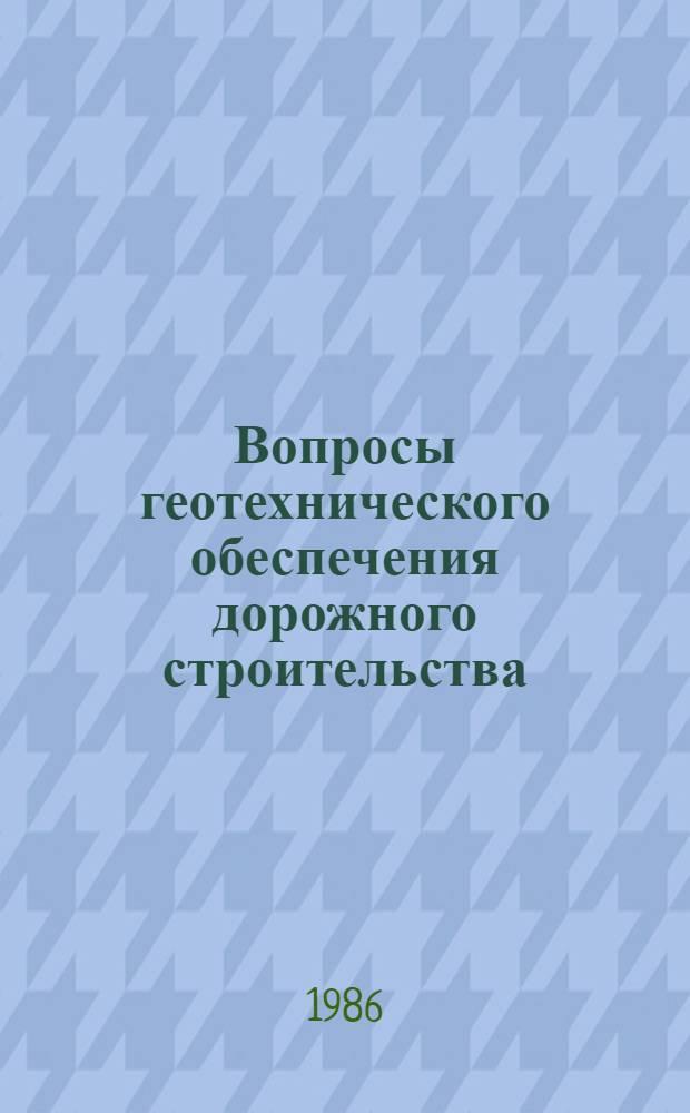 Вопросы геотехнического обеспечения дорожного строительства : Сб. науч. тр